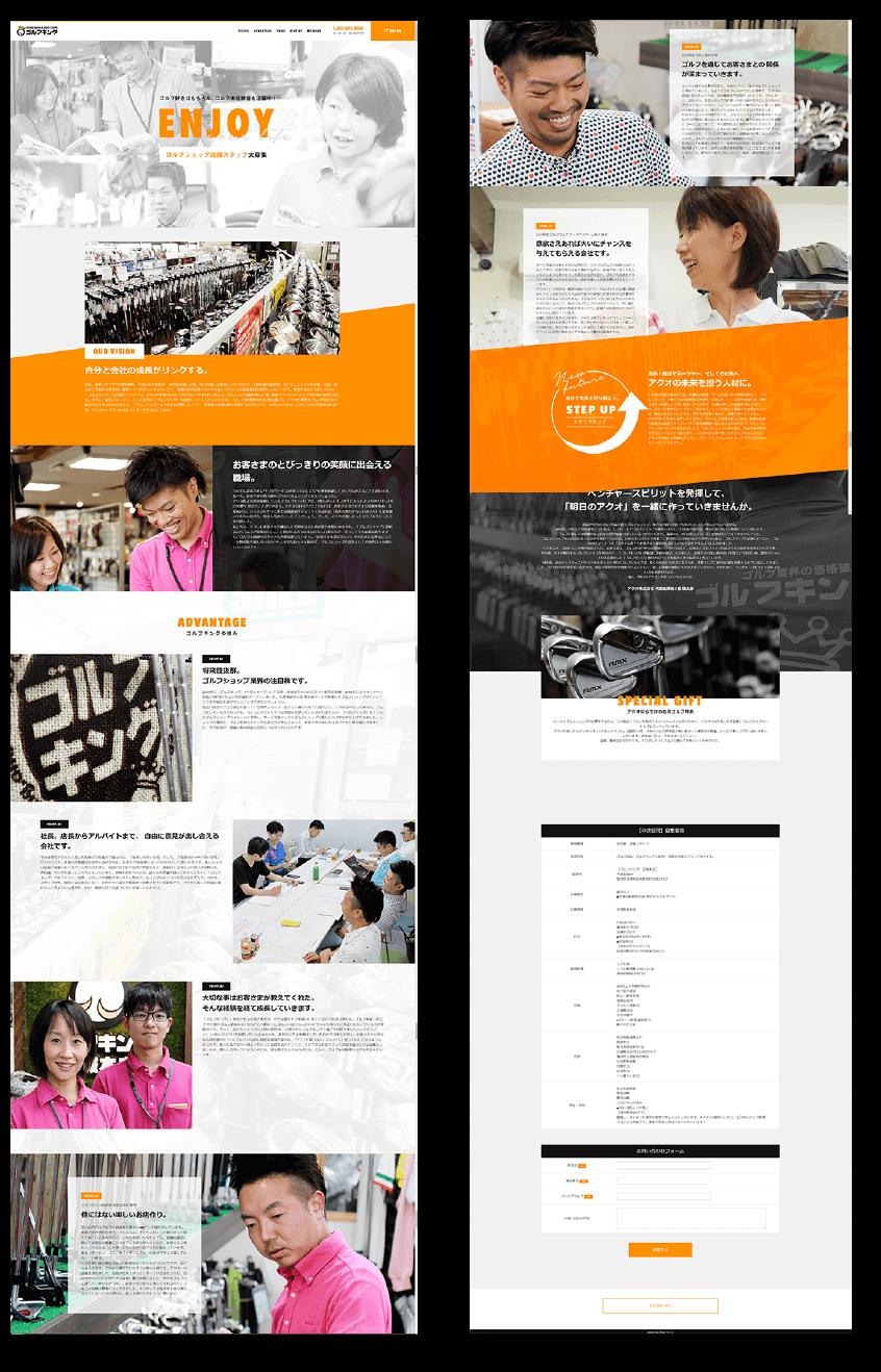 採用サイト例ランディングページ型